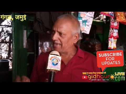 Jamui : Gangra के इस चायवाले का क्या कहना है MP Chirag और PM Modi के बारे में!