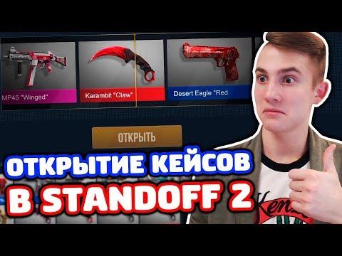 ПРОКАЧКА ПОДПИСЧИКА В STANDOFF 2!