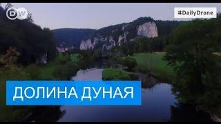Красоты Верхнего Дуная   #DailyDrone