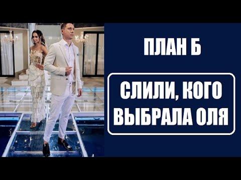 Известно, кого выбрала Ольга Бузова в шоу план Б, с кем она сейчас. План Б 11 сери. План Б 11 выпуск