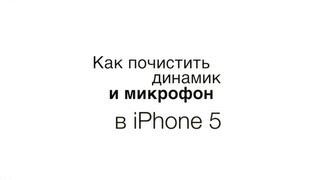 видео Как почистить динамик и микрофон iPhone 5 / 5S