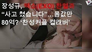 """장성규, 엑소(EXO) 찬열과 """"사고 쳤습니다""""…몸값만 80억? '찬성커플 컬래버'"""