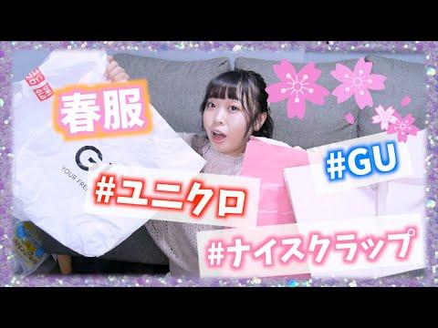 春服の大量購入品紹介♡!!!【GU】【ユニクロ】【NICE CLAUP】