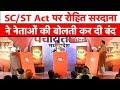 Sc/St Act पर Rohit Sardana ने की बीजेपी-कांग्रेस प्रवक्ता की बोलती बंद !| MP Tak