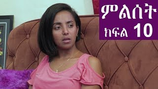 Ethiopia: ምልሰት ድራማ ክፍል 10  - Milset Ethiopian Drama Part 10