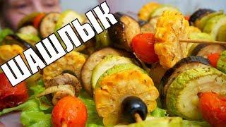 Вкуснейший ШАШЛЫК из овощей на праздничный стол - закуска настоящее объедение