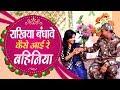 Download New Raksha Bandhan Geet