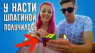 АНАСТАСИЯ ШПАГИНА собрала кубик Рубика БЕЗ ФОРМУЛ