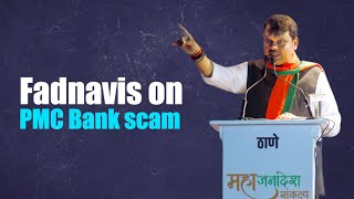'All efforts to help PMC Bank depositors': Devendra Fadnavis | Maharashtra polls