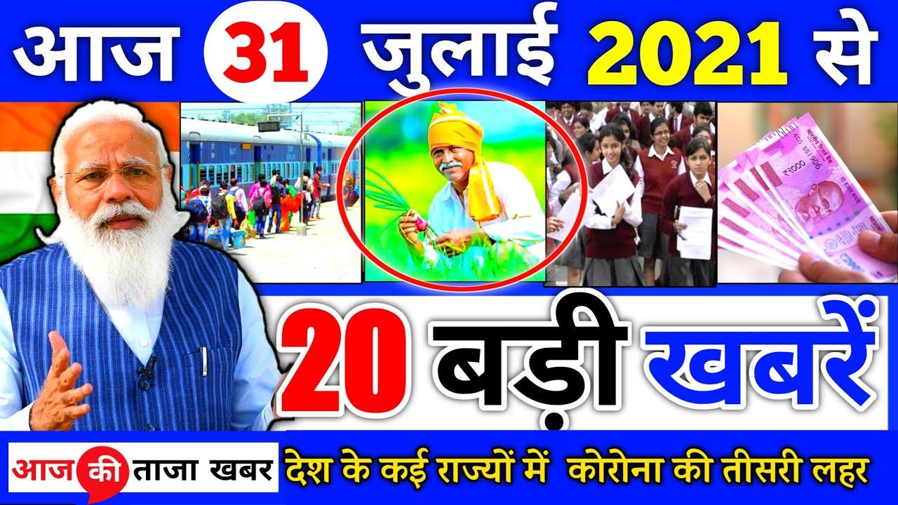 31 July 2021 आज की खबरें |देश के मुख्य समाचार |आज की ताजा खबरें|2020|mausam vibhag aaj weather