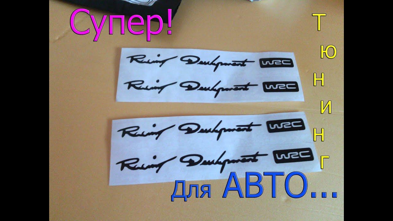 Автомобильные виниловые наклейки в интернет магазине printsalon. Ua ✓ высокое качество ✓ низкие цены ✓ доставка по всей украине.