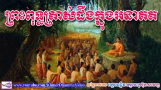 ព្រះពុទ្ធត្រាស់ដឹងក្នុងអនាគត - ប៊ុត សាវង្ស - Buth Savong - Khmer Dhamma Video