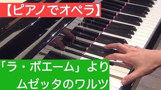【ピアノでオペラ】プッチーニ 「ラ・ボエーム」よりムゼッタのワルツ
