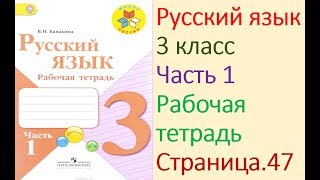 ГДЗ рабочая тетрадь по русскому языку 3 класс Страница. 47  Канакина