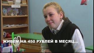 Таня заплакала когда задали вопрос что она может купить на 450 руб в месяц