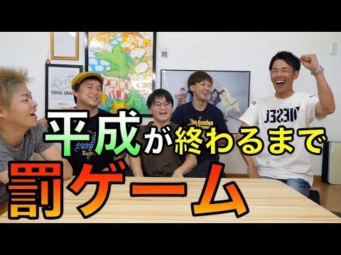�最悪�罰ゲーム】30年�歴��終止符を�平�クイズ���