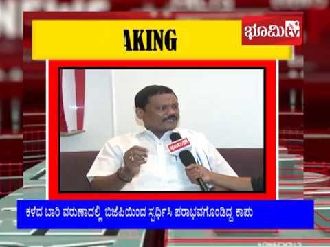 Varuna kshetra: BJP: Kapu Siddalinga Swamy: Speak`s For: Bhoomi Tv