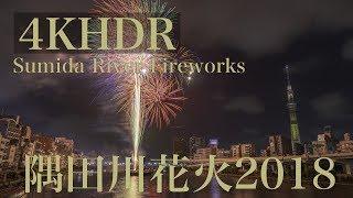 [4K HDR] 2018 隅田川花火大会 Sumida river Fireworks