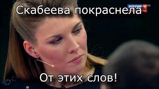 Download СКАБЕЕВА ПОКРАСНЕЛА ОТ ЭТИХ СЛОВ Mp3 and Videos
