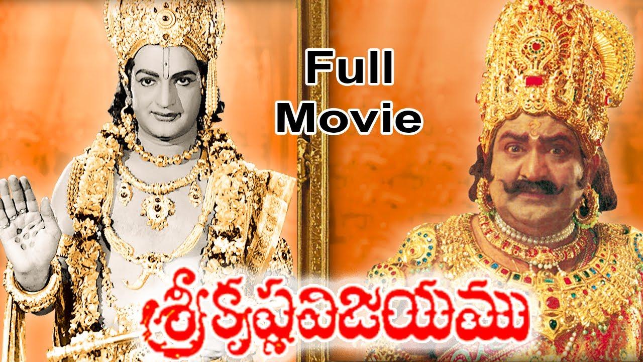 sri krishna vijayam telugu full length movie ntr sv