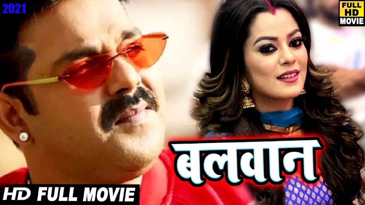 बलवान | पवन सिंह की ये फिल्म पुरे भारत में नंबर १ पर चल रही है | बच्चे दूर रहे 2021