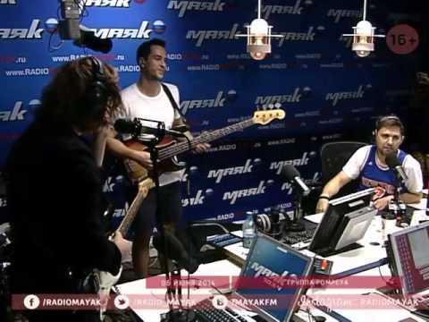 Группа Pompeya на радио Маяк music