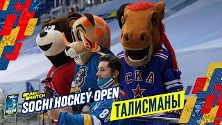 Талисманы команд - неотъемлемые участники Parimatch Sochi Hockey Open!