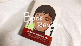 [책 리뷰] 『아몬드』 리뷰 / Book Review