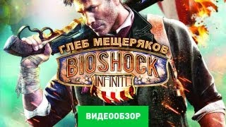 Обзор Bioshock Infinite Review