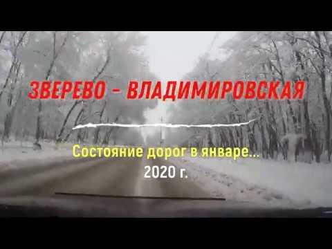ЗВЕРЕВО - ВЛАДИМИРОВСКАЯ /Состояние дорог в январе - 2020 г...