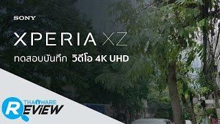 ทดสอบ กล้อง Xperia XZ บันทึกวิดีโอที่ความละเอียด 4K