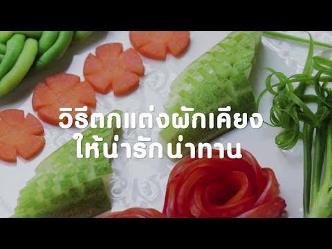 วิธีตกแต่งผักเคียงจาน - my home