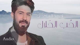 الحب الحلال | احمد الساعدي | 2020 | Ahmad AlSaadi