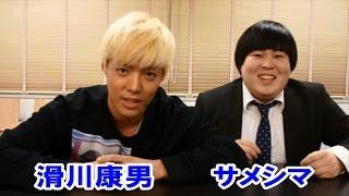 今回は、いま韓国で最も有名な日本人KangNamこと滑川康男がゲスト出演&...