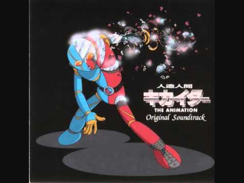 Android Kikaider: The Animation OST - 01 - Theme of Gemini (Opening Theme)