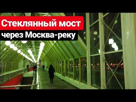 Как называется мост на киевском вокзале