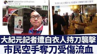 大紀元記者遭人持刀襲擊 疑是民建聯幹事 新唐人亞太電視 20200613