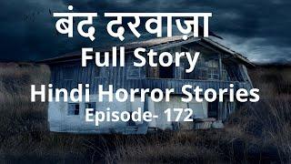 Hindi Horror Stories. बंद दरवाज़ा Episode- 172. Real Horror Stories in Hindi.