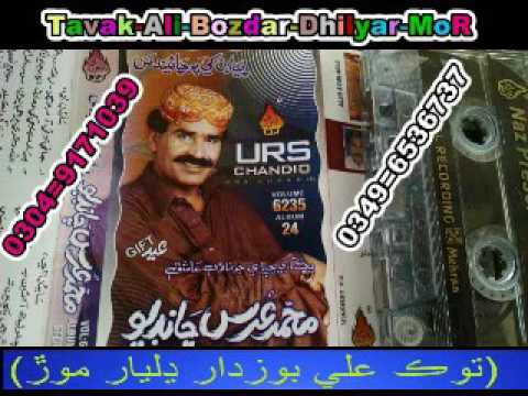 UrS Chandio Old Vol 6235 Songs Chalo Teka Ehi B Tavak Ali Bozdar