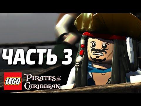LEGO Пираты Карибского Моря ПЕРСТ СУДЬБЫ Часть-7