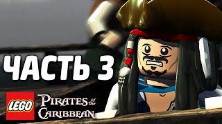 LEGO Pirates of the Caribbean Прохождение - Часть 3 - ЧЕРНАЯ ЖЕМЧУЖИНА