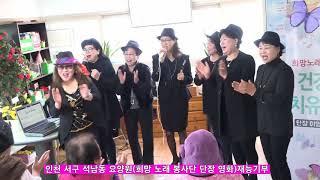 희망 노래 봉사단/단장 영화 단체곡 내일 다시 해는 뜬다+여인아 원곡김홍