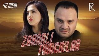 Zaharli tomchilar (o'zbek serial) | Захарли томчилар (узбек сериал) 42-qism