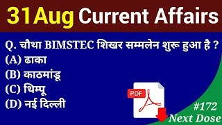 Next Dose #172 | 31 August 2018 Current Affairs | Daily Current Affairs | Current Affairs In Hindi