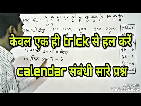 Calendar reasoning tricks in hindi