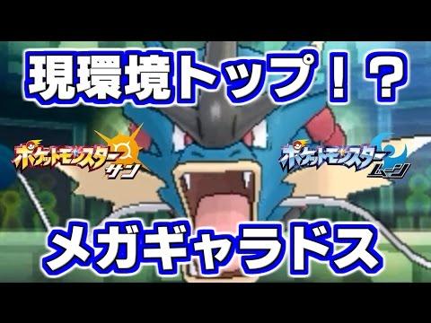 【ポケモンSM】メガギャラドスをパーティに入れたらレート爆上げロケット発射された Pokemon Sun and Moon Rating Battle