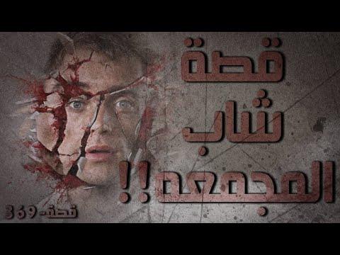 369 - قصة شاب المجمعه!!