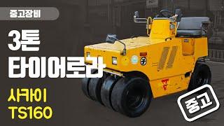 3톤 타이어로라 TS160 / 대광건설기계 / DCM24