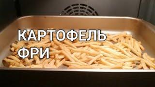 Рецепт Картофель фри Как быстро запечь в духовке Хлебстори