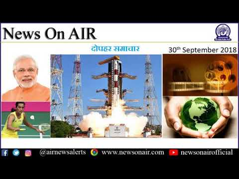 दोपहर समाचार: 30th September 2018